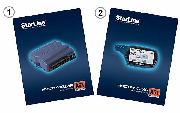 Комплектация сигнализации Starline B61 Dialog