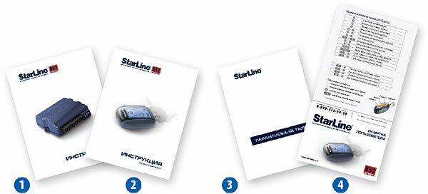 Установка сигнализации Starline B62 Dialog