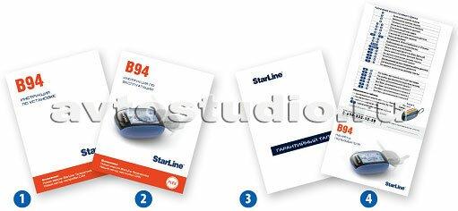 Комплект поставки Starline B94 Dialog