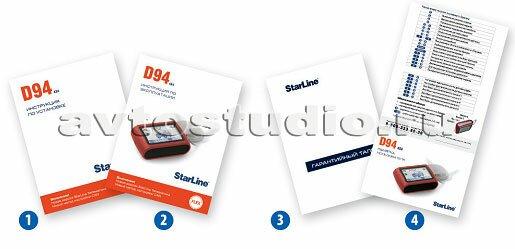 Комплект поставки Starline D94 Dialog